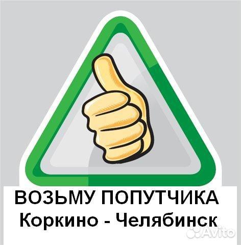 Объявления о продаже, Предложения услуг в Коркине. Подать объявление.
