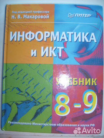 Информатика И Икт 10 Класс Макарова Гдз