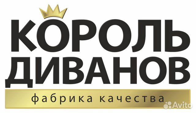 Король Диванов Сайт Московская Область