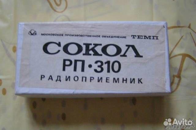 Радиоприёмник Сокол рп-310