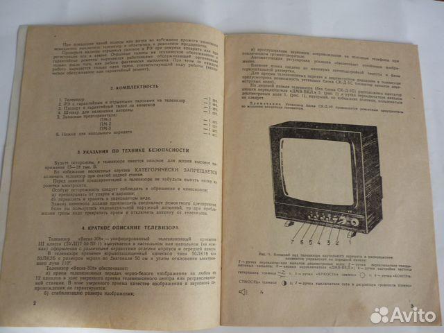 Схема на телевизор Весна-308