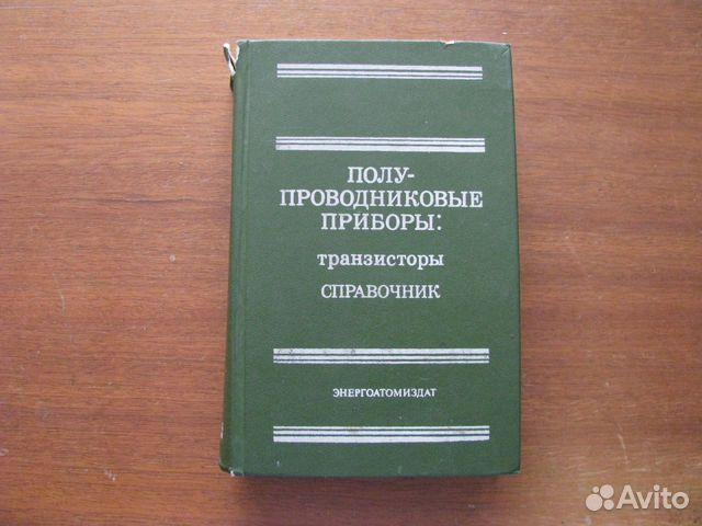 Справочник горюнов диоды