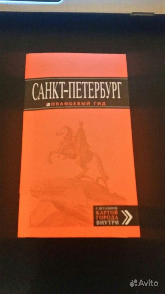 санкт-петербург оранжевый гид скачать - фото 7