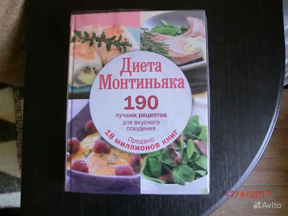 ДИЕТА МОНТИНЬЯКА 190 РЕЦЕПТОВ СКАЧАТЬ БЕСПЛАТНО