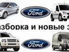 Запчасти форд ford