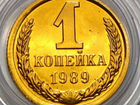 1 копейка 1989 г, лмд (Uncirculated)