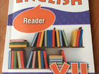 Reader 7 класс