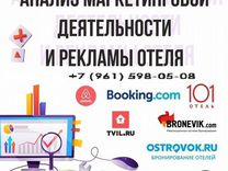 Анализ peпyтации, рекламы гостиницы гостевого дома
