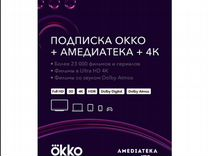 4K ultra HD okko + amediateka на 6 месяцев