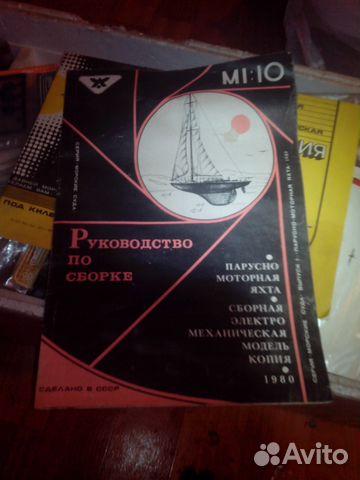 инструкция по сборке яхты фламинго - фото 4