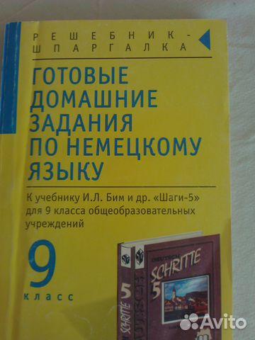 гдз немецкий язык 5 класс новый учебник