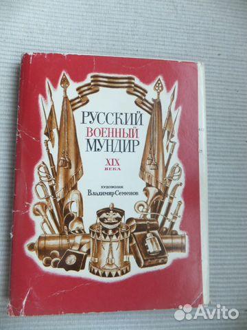 Набор открыток русский мундир 19 века