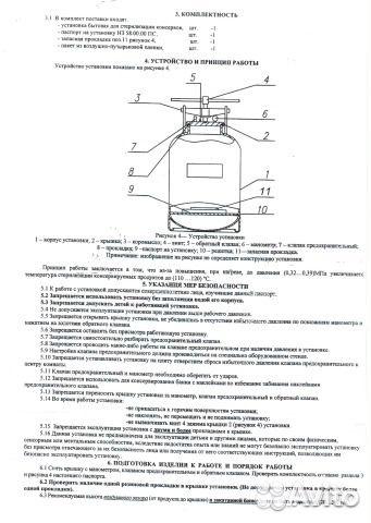 автоклав новогрудок инструкция - фото 9