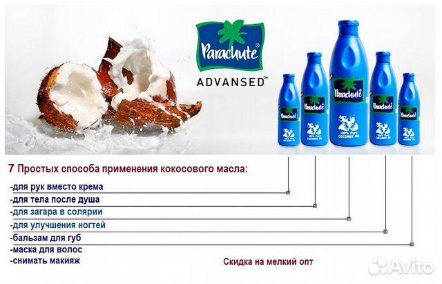 Косметическое масло кокосовое свойства и применение