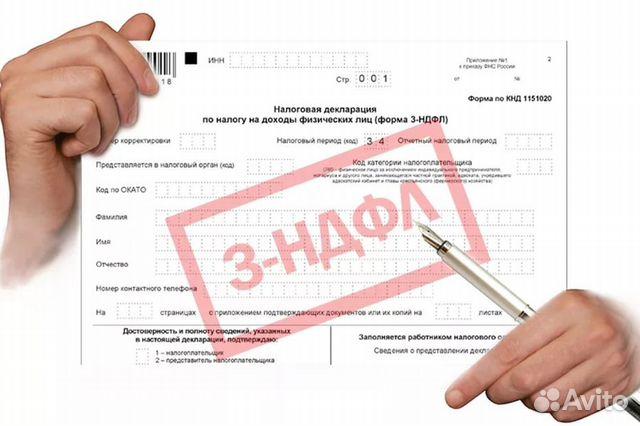 Подать декларацию на налоговый вычет 3 ндфл декларация 3 ндфл 2019 видео на свое обучение