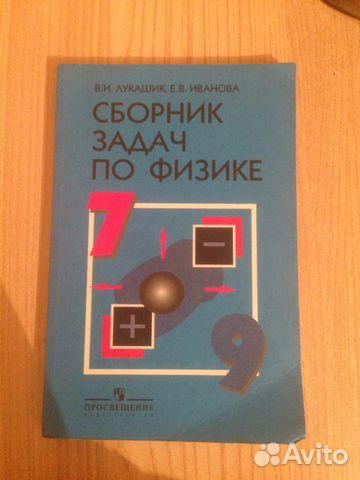 сборник задач по физике перышкина читать онлайн аптеках Перми других