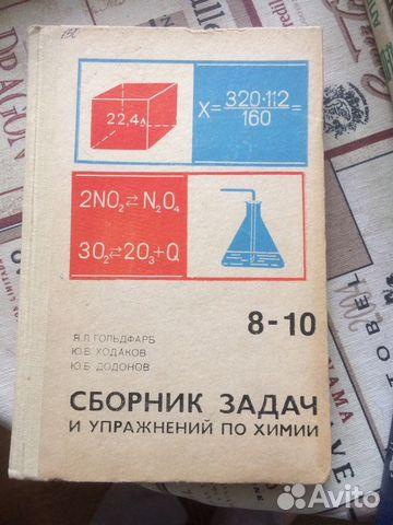 Решение сборника задач по химии гольдфарб обратная геодезическая задача решение в excel