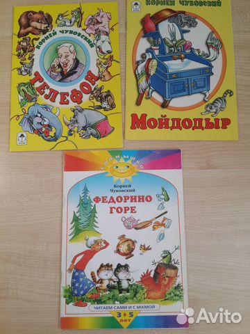 Продам детские книги 89227389262 купить 9