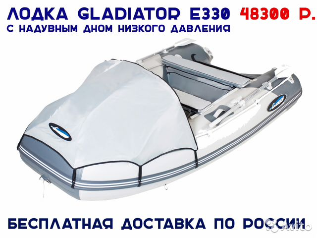 лодка гладиатор 330 нднд цена