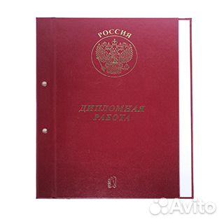 Папка для дипломного проекта для дипломных работ купить в Санкт  Папка для дипломного проекта для дипломных работ фотография №2