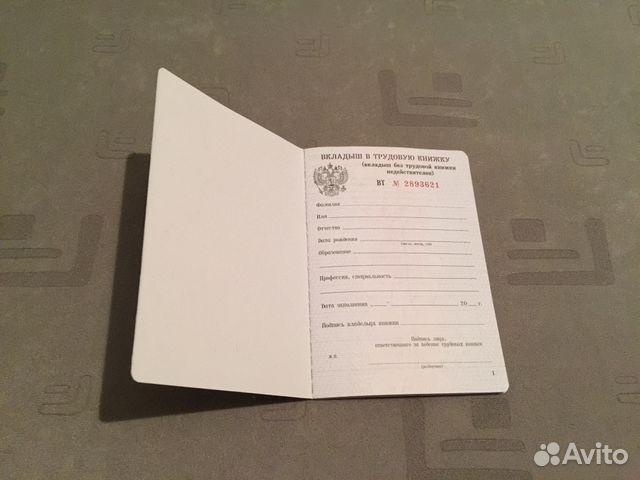 Где купить вкладыш для трудовой книжки в москве трудовой договор Академика Павлова улица