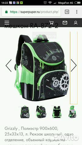 5c532fcf01a4 Новый Школьный рюкзак гризли Grizzly купить в Самарской области на ...