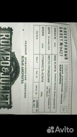 купить билеты кино онлайн пермь
