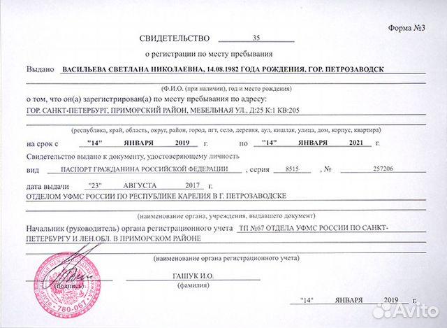 Временная регистрация по краю регистрация по миграционному учету