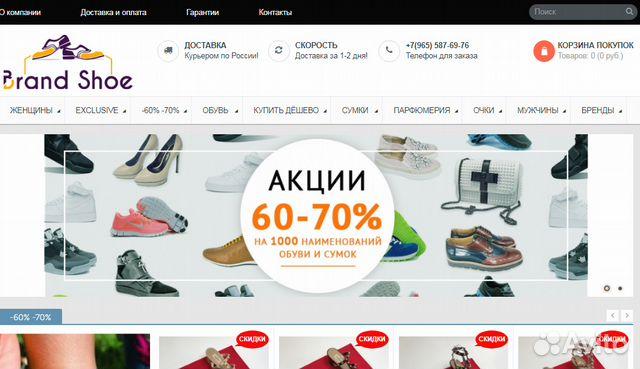 372957e34209 Интернет-магазин брендовой обуви с прибылью от 80т - Для бизнеса, Готовый  бизнес - Москва - Объявления на сайте Авито