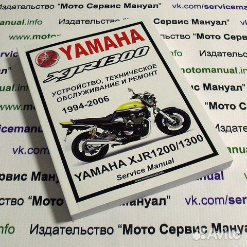 Yamaha XJR1300 /1200 Мануал на русском языке
