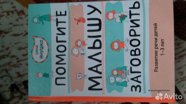 Книга Помогите малышу заговорить