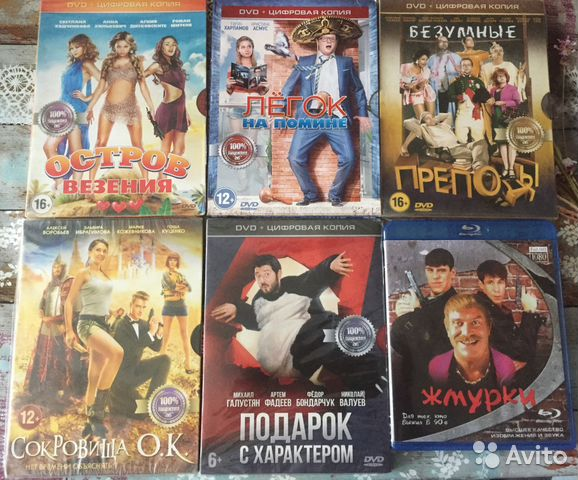 Dvd диски фильмы наши