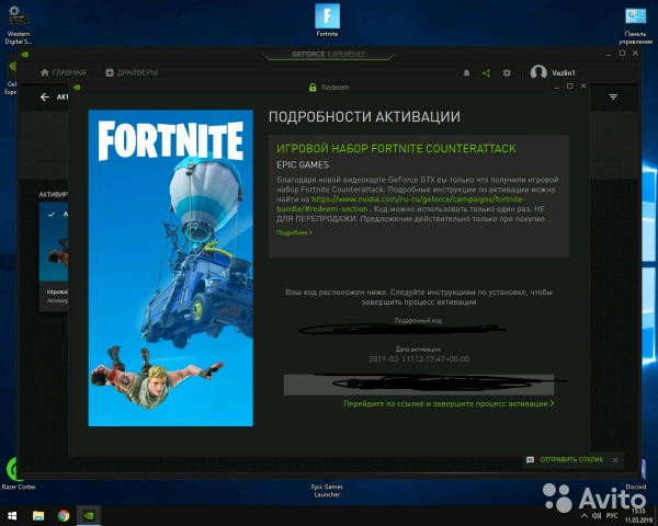 Fortnite Gtx Bundle Code | Aimbot Fortnite C'est Quoi