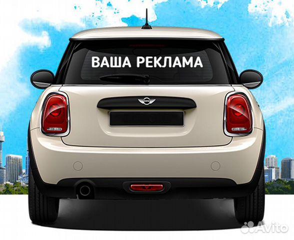 Реклама на авто за деньги новосибирск авито объявление автоломбард