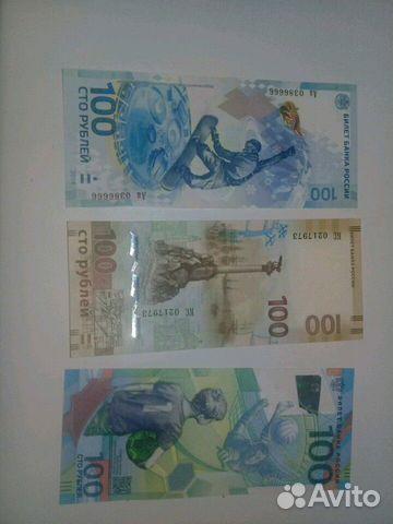 Продам юбилейные банкноты купить 2