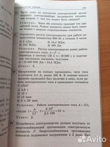 Решение задач по физике авито решение текстовых задач факультатив по математике 2 класс