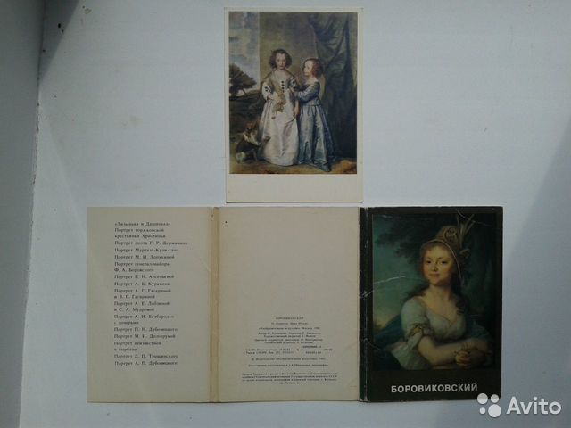 Боровиковский 1780-1790 89503804935 купить 3