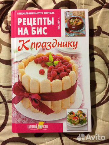 Книга рецептов 89171586920 купить 1