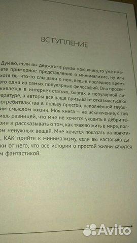 Жизнь без хлама Ирина Соковых 89209505492 купить 7