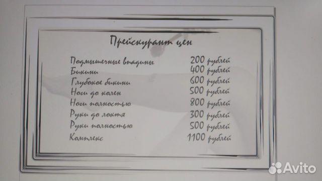 Шугаринг Бердск Микрорайон  89237774706 купить 2