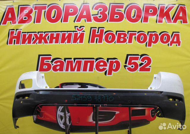 89524408730 Toyota Highlander II 2007-2013 Бампер задний белый