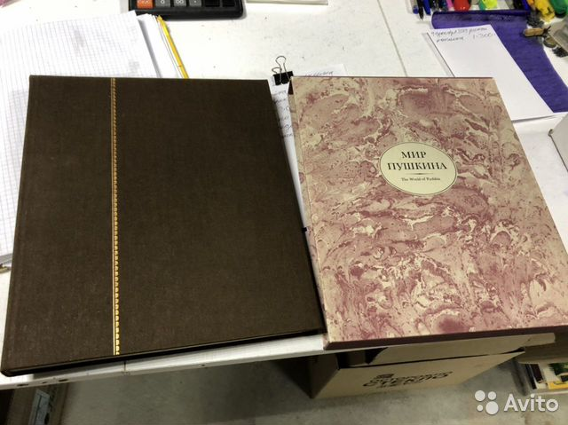Книга Мир Пушкина купить 1