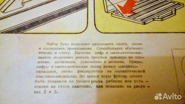 Магнитный алфавит СССР 89282292559 купить 5