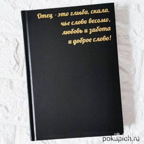 Ежедневник с индивидуальным дизайном 89098207353 купить 1