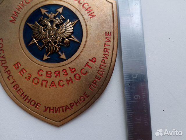 Нагрудный знак, жетон Связь Безопасность купить 3