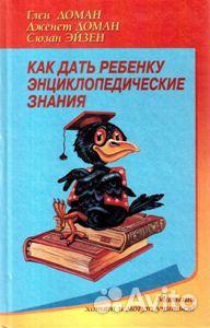 Книга Как дать ребенку энциклопедические знания