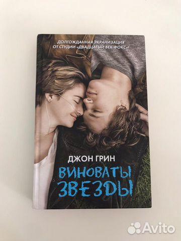 Книга «Виноваты звезды» 89114560633 купить 1