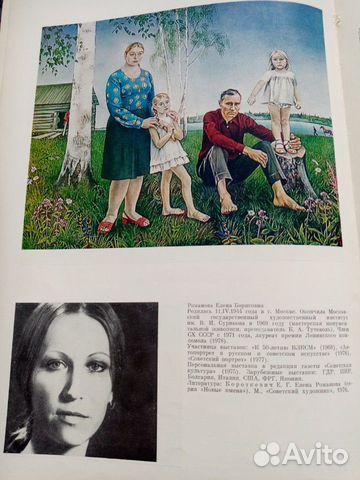 Книга Молодые живописца 70-х годов купить 2