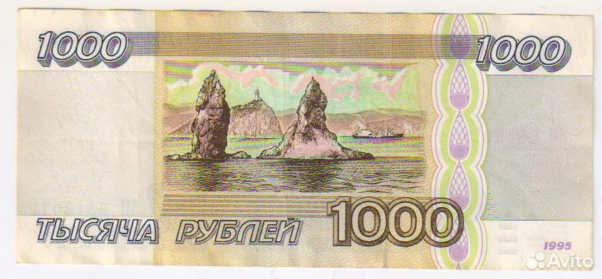Боны 1995 г. (Номиналы 1000, 5000, 10000)  89057559940 купить 4