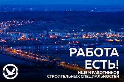 Работа в калачинске омской области свежие вакансии для девушек работа в москве для девушек студентов